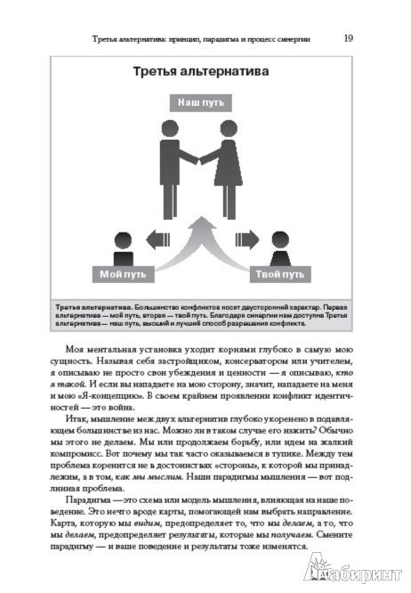Иллюстрация 1 из 7 для Третья альтернатива: Решение самых сложных жизненных проблем - Стивен Кови | Лабиринт - книги. Источник: Лабиринт