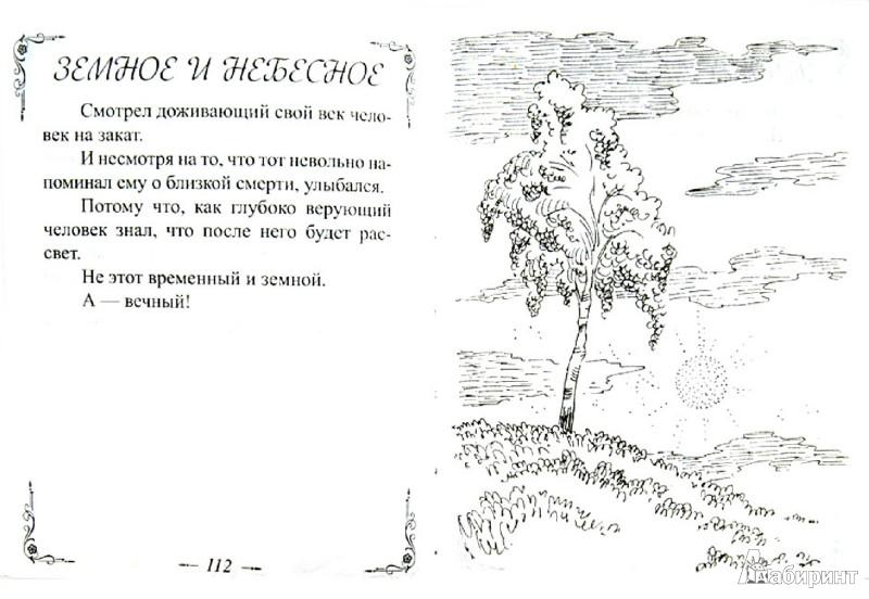 Иллюстрация 1 из 12 для Маленькие притчи для детей и взрослых. Том 6 - Варнава Монах | Лабиринт - книги. Источник: Лабиринт