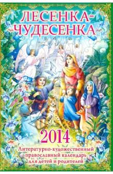 Лесенка-чудесенка : литературно-художественный православный календарь для детей и их родителей 2014