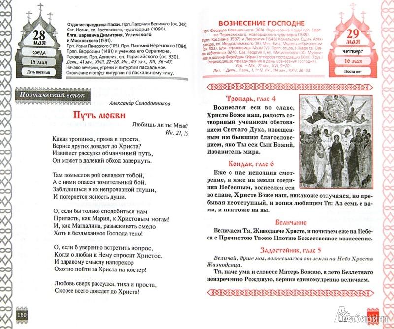 Иллюстрация 1 из 1 для Православная семья: календарь на 2014 год Лабиринт - книги. .