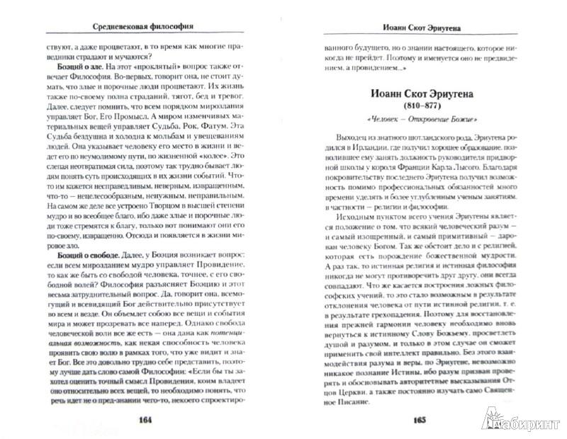 Иллюстрация 1 из 6 для Философия. Краткая история - Александр Семенов | Лабиринт - книги. Источник: Лабиринт