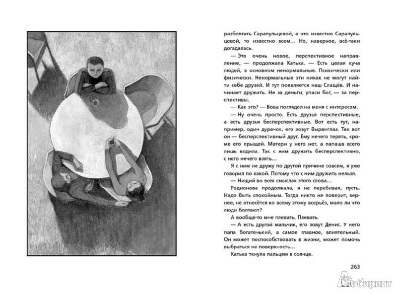 Иллюстрация 1 из 31 для Мертвец - Эдуард Веркин | Лабиринт - книги. Источник: Лабиринт
