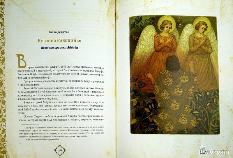 Иллюстрация 1 из 4 для Коранические истории - Камал Ас-Сайид | Лабиринт - книги. Источник: Лабиринт
