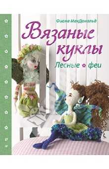 Вязаные куклы. Лесные феиИзготовление кукол и игрушек<br>Прекрасные вязаные куклы британского дизайнера Фионы МакДональд никого не оставят равнодушным! По удобным пошаговым инструкциям вы сможете связать их сами вместе со своими детьми, фантазируя и меняя образ игрушки, как подскажет вам воображение. Прелестные лесные феи, эльф цветущего дерева и, конечно, король и королева фей могут стать великолепным подарком и чудесным украшением для интерьера. А еще с ними можно разыграть целый спектакль о жизни волшебных существ!<br>