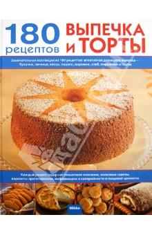 Выпечка и торты. 180 рецептов на каждый деньВыпечка. Десерты<br>В книге представлена замечательная коллекция из 180 рецептов с фото: аппетитные булочки, кексы, пироги, пирожки, хлеб, пирожные и торты. Пошаговые инструкции помогут начинающему кулинару легко приготовить любую выпечку, а полезные советы, варианты приготовления, информация о пищевой ценности, сопровождающие каждый рецепт, приятно удивят даже опытных хозяек.<br>