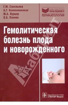 Гемолитическая болезнь плода и новорожденного. Руководство