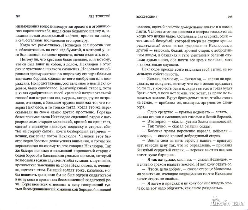 Иллюстрация 1 из 25 для Воскресение - Лев Толстой | Лабиринт - книги. Источник: Лабиринт