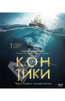 Кон-Тики (Blu-Ray)Приключения<br>Приключенческая картина, в основе которой лежит подвиг всемирно известного путешественника Тура Хейердала и его друзей, совершивших в 1947 году эпическую экспедицию - пересечение Тихого океана на маленьком шатком плотике Кон-Тики. Гигантские киты, схватки с голодными акулами, грозовой шторм, раздирающий ветер, битва за жизнь посреди бушующей стихии… Героям предстоит проявить немалую силу и трудолюбие, чтобы каждый из дней не стал последним. Это невероятное путешествие навсегда изменит людей, которые рискнули в него отправиться.<br>Оригинальное название: Kon-Tiki. <br>Великобритания, Норвегия, Дания, Германия, 2012 г. <br>Жанр: приключения. <br>Режиссер: Хоаким Роннинг, Эспен Сандберг. <br>В ролях: Пол Сверре Валхейм Хаген, Андерс Баасмо Кристиансен, Густаф Скарсгард и другие.<br>Звук: DTS-HD 5.1<br>Регион: АВС<br>Цветной<br>Продолжительность: 118 минут<br>Формат: 1,35:1<br>Язык: русский<br>