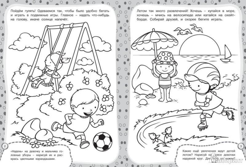 Игры для детей от 2-3 лет раскраски