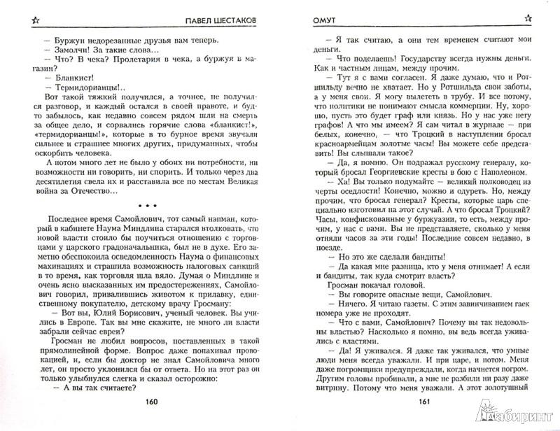 Иллюстрация 1 из 6 для Омут - Павел Шестаков | Лабиринт - книги. Источник: Лабиринт