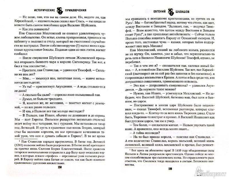 Иллюстрация 1 из 6 для Десятый самозванец - Евгений Шалашов   Лабиринт - книги. Источник: Лабиринт