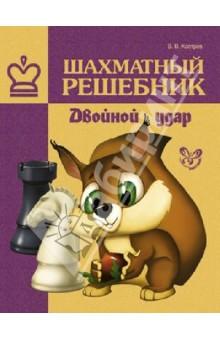 Костров Всеволод Викторович Шахматный решебник. Двойной удар