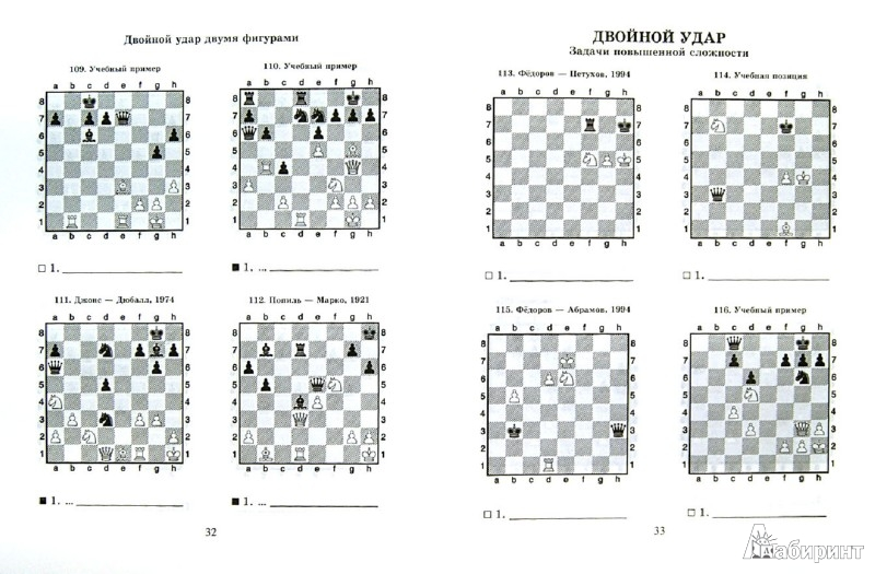 Иллюстрация 1 из 10 для Шахматный решебник. Двойной удар - Всеволод Костров | Лабиринт - книги. Источник: Лабиринт