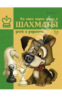 Костров Всеволод Викторович Эта книга научит играть в шахматы детей и родителей
