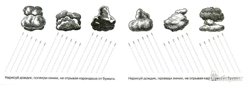 Иллюстрация 1 из 29 для Рисуем по линиям. Для детей 3-4 лет (зеленая) - Елена Шабурова | Лабиринт - книги. Источник: Лабиринт
