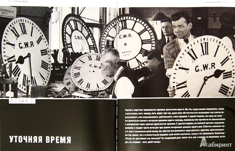 Иллюстрация 1 из 32 для Книга о времени. Секреты времени: как оно работает, и как мы его измеряем. Факты. Загадки. Открытия - Адам Харт-Дейвис | Лабиринт - книги. Источник: Лабиринт