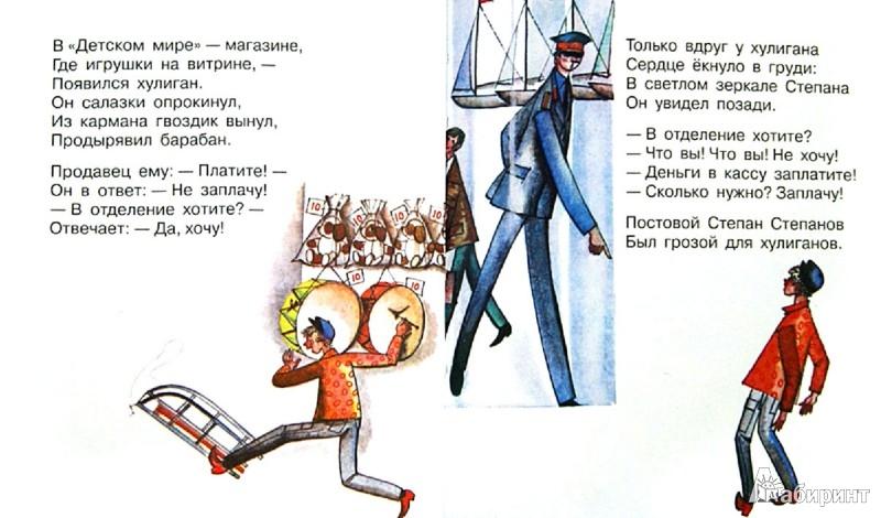 Иллюстрация 1 из 11 для Дядя Степа - Сергей Михалков | Лабиринт - книги. Источник: Лабиринт