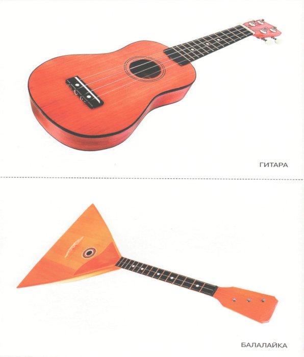 Иллюстрация 1 из 8 для Мир в картинках: Музыкальные инструменты. 3-7 лет | Лабиринт - книги. Источник: Лабиринт