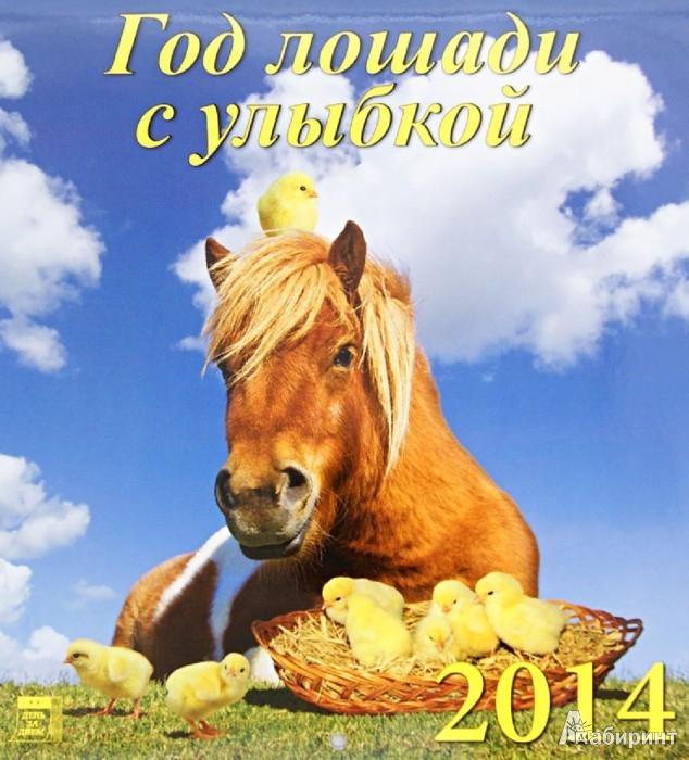 """Иллюстрация 1 из 2 для Календарь на 2014 год """"Год лошади с улыбкой"""" (45403)   Лабиринт - сувениры. Источник: Лабиринт"""