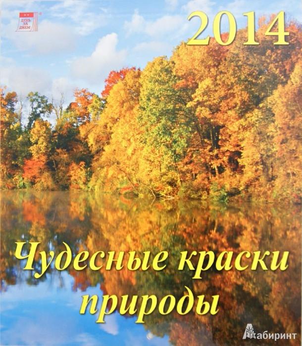 """Иллюстрация 1 из 2 для Календарь на 2014 год """"Чудесные краски природы"""" (45405)   Лабиринт - сувениры. Источник: Лабиринт"""