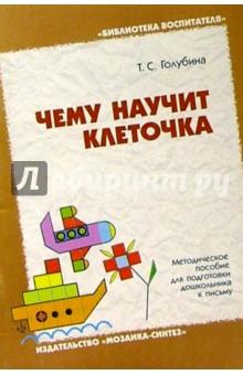 http://www.labirint-shop.ru/images/books1/39233/big.jpg