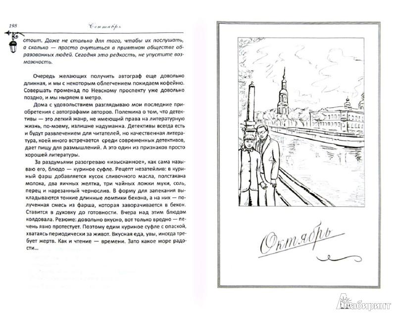 Иллюстрация 1 из 8 для Петербург как предчувствие - Дарья Макарова | Лабиринт - книги. Источник: Лабиринт