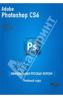 Adobe Photoshop CS6. Официальная русская версия. Учебные курс