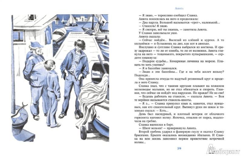 Читати казки на украинський мови