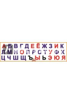 Набор развивающих наклеек Буквы алфавита (Н-1402)Демонстрационные материалы<br>Изучение алфавита начинается у детей с ассоциативного воспроизведения звуков, затем малыш запоминает слова, начинающиеся с конкретных букв. <br>Набор наклеек Буквы алфавита предназначен для более продвинутых детей, прошедших базовые ступени обучения алфавита - для тех, кто готов запоминать буквы без дополнительных изображений. <br>Для составления слов можно приобрести дополнительный комплект.<br>С помощью набора можно легко самостоятельно сделать развивающие карточки, кубики, таблицы; украсить детскую комнату; создать вместе с малышом занимательный и полезный альбом. В наборе 33 буквы русского алфавита, гласные изображены красным цветом, согласные - синим, Ъ и Ь знаки - черным.<br>Размер одной наклейки: 7х7 см.<br>Для детей от 3-х лет.<br>Сделано в России.<br>