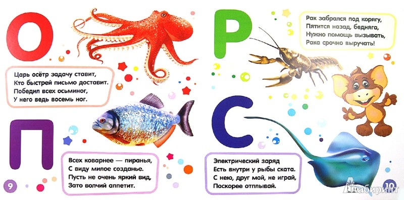 Иллюстрация 1 из 5 для Цедрик и азбука  подводного мира - Наташа Гном | Лабиринт - книги. Источник: Лабиринт