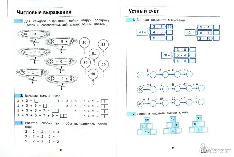 2 рабочая гдз минаева 2 класс тетрадь математика