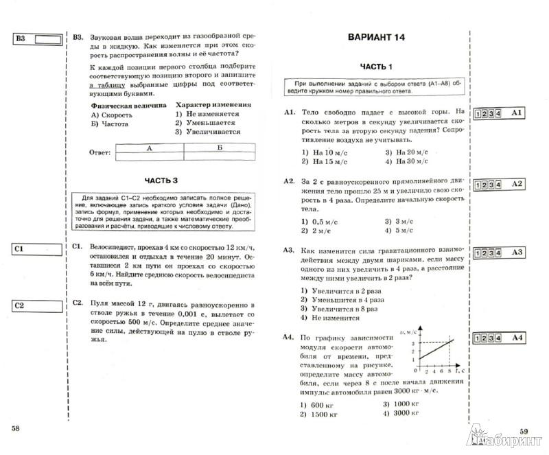 Рымкевич Сборник Задач по Физике 10 11 Рымкевич Задачник