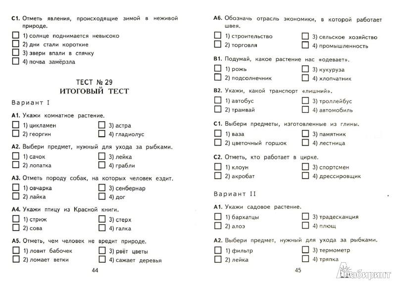 Окружающий мир класс Контрольные измерительные материалы ФГОС  Иллюстрации к Окружающий мир 2 класс Контрольные измерительные материалы ФГОС