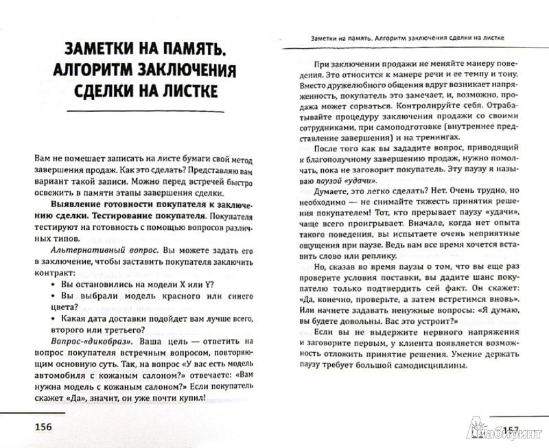 Иллюстрация 1 из 5 для Библия продаж. Незаменимая книга для России! - Аркадий Теплухин   Лабиринт - книги. Источник: Лабиринт