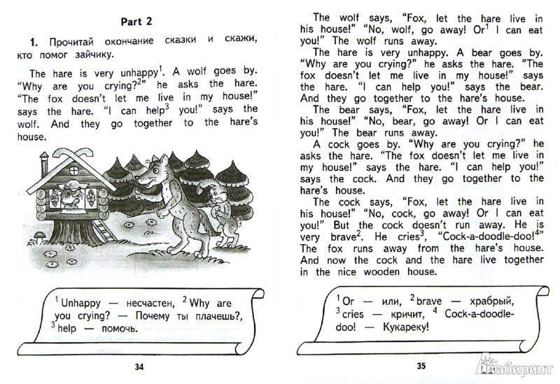 Скачать книгу тексты на английском