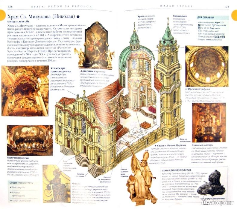 Иллюстрация 1 из 6 для Прага. Путеводитель | Лабиринт - книги. Источник: Лабиринт