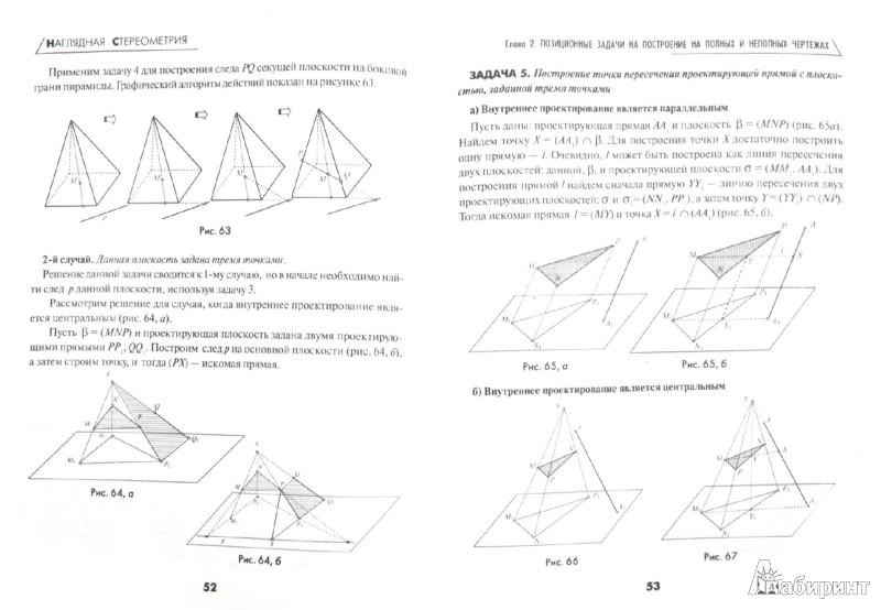 гдз практикум по стереометрии а.в.бобровская