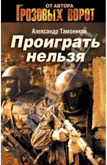 Проиграть нельзяОтечественный боевик<br>Российско-американская спецгруппа Марс предназначена для выполнения любой боевой задачи. Но, несмотря на высочайший уровень подготовки бойцов, Марс уже понес первые потери - как среди американцев, так и русских. И вот - новая беда… В Афганистане талибами была взята в плен сержант армии США Луиза Крофт. Это серьезный удар по объединенной спецгруппе - ведь Луиза обладает важнейшей секретной информацией по проекту Эльба. Женщину ожидают страшные пытки и публичная казнь. Чтобы вызволить Крофт из талибского плена, оперативно разрабатывается предельно рискованная и максимально жесткая операция, в которой проиграть нельзя…<br>