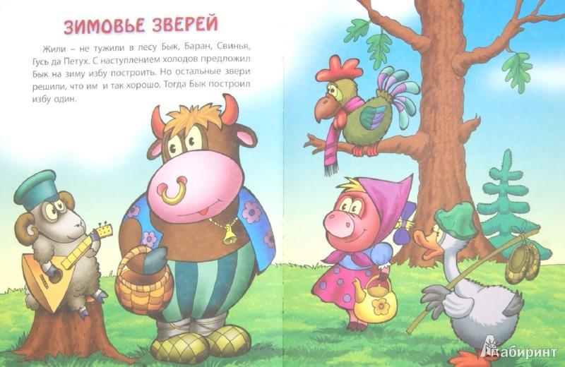 Иллюстрация 1 из 8 для Сказки для самых маленьких | Лабиринт - книги. Источник: Лабиринт