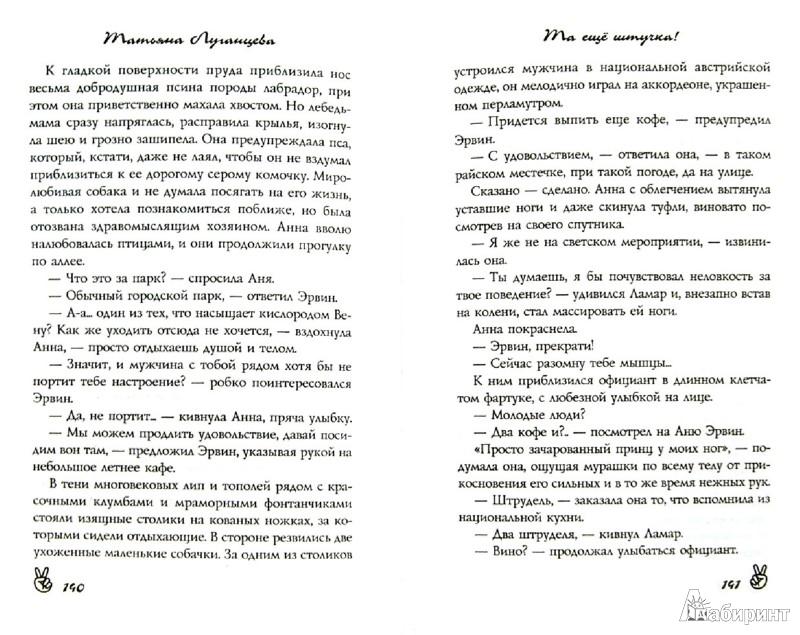 Иллюстрация 1 из 14 для Та еще штучка! - Татьяна Луганцева   Лабиринт - книги. Источник: Лабиринт