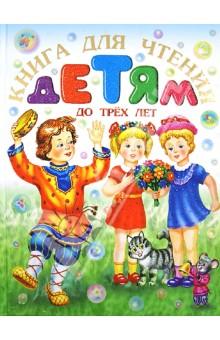 Книга для чтения детям до трех летСборники произведений и хрестоматии для детей<br>С веселыми песенками и потешками, замечательными сказками и прекрасными стихами познакомится малыш в этой книге.<br>Для детей до 3-х лет.<br>