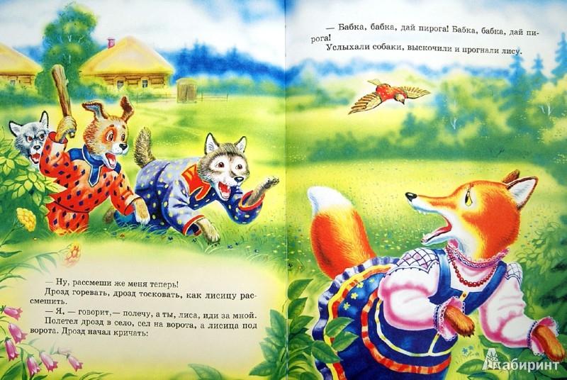 Иллюстрация 1 из 7 для Книга для чтения детям до трех лет   Лабиринт - книги. Источник: Лабиринт