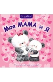Моя мама и яСтихи и загадки для малышей<br>Замечательные красочные книги большого формата с очаровательными медвежатами на обложке станут отличным подарком для каждого ребёнка! Трогательные стихи о маме и папе, написанные простым доступным языком, расскажут о том, как замечательно и приятно проводить время с любимыми родителями. Эти книги порадуют и родителей, и маленьких читателей.<br>Для чтения взрослыми детям.<br>