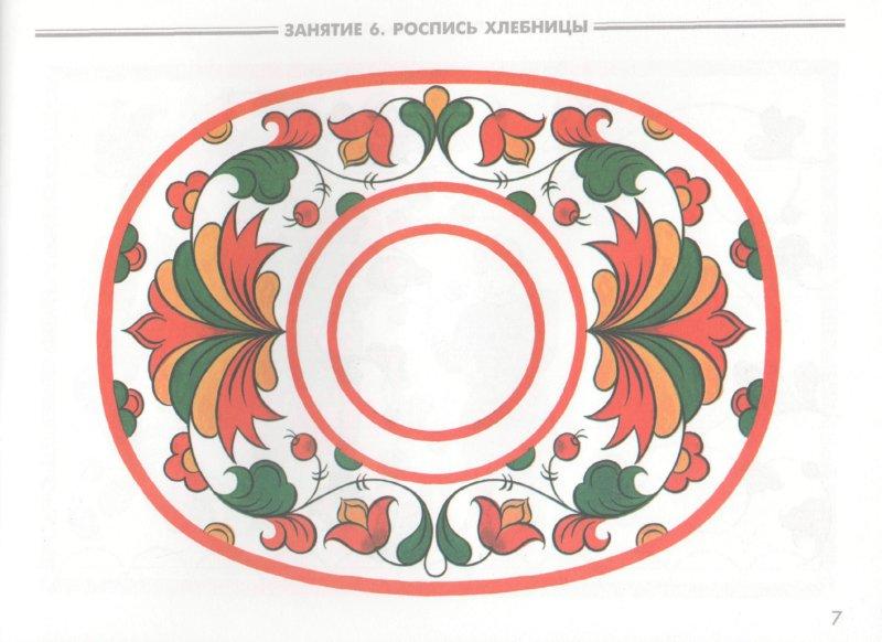 Иллюстрация 1 из 14 для Узоры Северной Двины: Рабочая тетрадь | Лабиринт - книги. Источник: Лабиринт