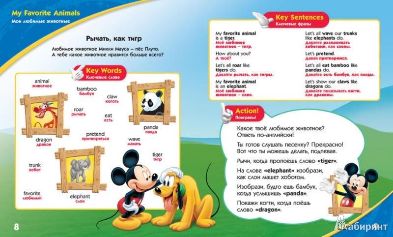 Иллюстрация 1 из 15 для Disney English. Мы любим животных (+CD) | Лабиринт - книги. Источник: Лабиринт