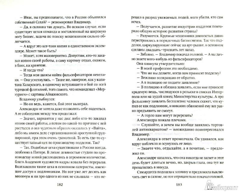 "Иллюстрация 1 из 7 для Бриг ""Меркурий"" - Екатерина МакДугалл | Лабиринт - книги. Источник: Лабиринт"