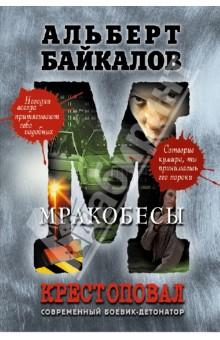 Крестоповал. МракобесыКриминальный отечественный детектив<br>На журналистку Ольгу Званцеву совершено покушение, она тяжело ранена и находится в коме. Ее знакомые - частные сыщики Матвей и Марта - решают разобраться, кому она могла помешать, и начинают расследование. Им удается узнать, что Званцева незадолго до покушения ездила в Екатеринбург, но к кому и зачем она ездила - неизвестно. Чтобы докопаться до истины, Матвей и Марта отправляются на Урал. Там они выясняют, что журналистка в Екатеринбурге собирала материал о секте Новая раса. Но разве за это могут убить? Оказывается, легко. Особенно если сектантам есть, что скрывать. Например, некоторые факты биографии их лидера - судимого садиста и убийцы по кличке Пастор...<br>
