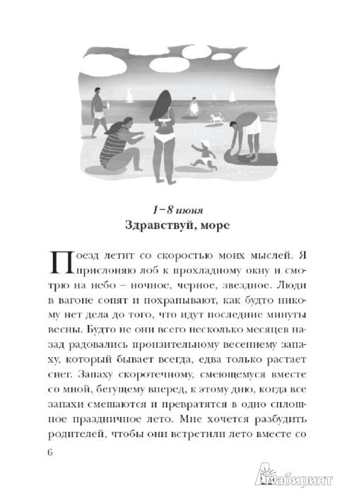 Иллюстрация 1 из 18 для Лето пахнет солью - Наталья Евдокимова   Лабиринт - книги. Источник: Лабиринт