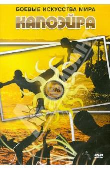 Боевые искусства мира. Капоэйра (DVD)