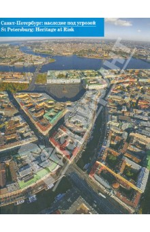 Санкт-Петербург: наследие под угрозойАрхитектура. Скульптура<br>Шокирует прежде всего то, что нам вообще пришлось писать этот Отчет. Ведь Санкт-Петербург известен как один из красивейших городов мира. Это один из крупнейших городов - объектов Списка Всемирного наследия, и в 2012 году ЮНЕСКО выбрала его для проведения своей ежегодной сессии. И при этом главу Потери нам пришлось сократить более, чем в 10 раз, и поместить полную версию только на наших интернет-сайтах - иначе книга стала бы одним большим списком утрат.<br>Одна из наиболее сильных сторон петербуржцев - способность к совместной работе - что и демонстрирует сам Отчет как таковой. Эта книга - результат совместного труда четырех организаций: MAPS (Московское общество охраны архитектурного наследия), SAVE Europe s Heritage (СПАСЕМ наследие Европы) и петербургского Независимого общественного движения Живой Город.<br>Это издание - четвертый совместный Отчет MAPS и SAVE Europe s Heritage после книг Московское наследие. Точка невозврата (2007), Самара: Наследие под угрозой (2009) и расширенного и дополненного издания первого Московского отчета (2009). Второй Московский Отчет завершался статьей об угрозах историческому наследию, с которыми столкнулся в последние годы и Петербург, и уже в процессе работы стало ясно, что для освещения этой проблемы понадобится отдельная книга. Наша книга - это призыв к властям города и страны относиться к этому городу, окну России в Европу, в соответствии с международными договорами, которые были подписаны Российской Федерацией, и прекратить сносы, строительство муляжей и небрежение по отношению к Объекту Всемирного наследия.<br>